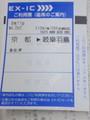 EX-ICで乗ると、こんな利用票がついてきます。