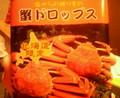 [ssmstr]バイト先の忘れ物。蟹!