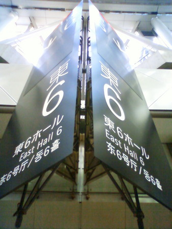 会場ついったーイマココ! L: 東京都江東区有明三丁目26