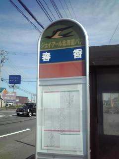 <アイマス関係者向け> JR北海道バス 春香停留所