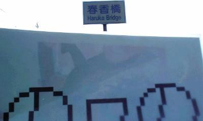 <アイマス関係者向け> 小樽市春香町 春香橋