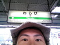 [EZO] 16:37 発 浦和駅 (埼玉) - 蕨駅 (埼玉) 16:43 着。無事到着!この 10 日間お