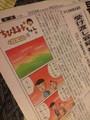 中日新聞ってちびまる子ちゃん