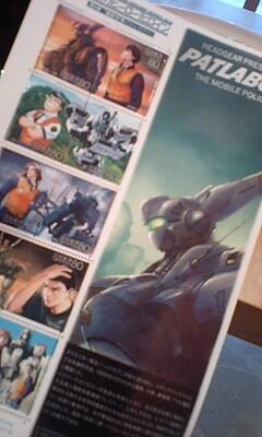 パトレイバー切手、今日から発売。うっかり買ってしまった。見た こ