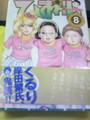 来ました、ひまわりっの最新刊。