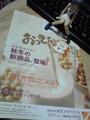 紀文フードケミファからのDM 健康情報記事に織り混ぜたさりげない豆
