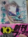 [Nekousa]文学少女最新刊買ったよ〜