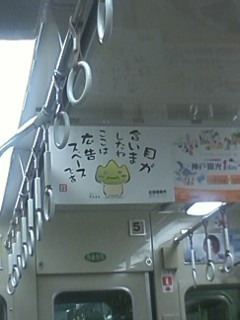 阪神電車内 吊り広告