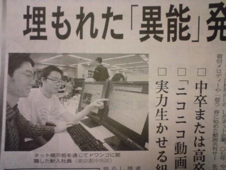 どうみても糸柳です、本当にありがとうございました。日経新聞