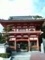 三番札所金泉寺