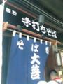 そば屋なう。松岡修造のサインがある。なぜかニヤニヤw