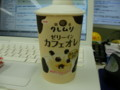@hiboma をもぐもぐながらヘンなの飲む。(ドロリッチのほうがうまい!