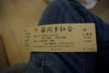 日本舞踊のチケットもらった!
