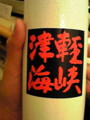 米焼酎-津軽海峡40度