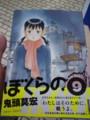 [Nekousa]念願の『ぼくらの』最新刊をゲットしたお!