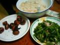 [かじ][ごはん]くりごはん炊けた! 空心菜炒めた!