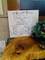 [acfnoid]お菓子の城にマキシマムザホルモンのサインが