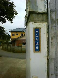 ここが駅だとわかる唯一の貼り紙