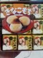 [acfnoid]きなこもちプレミアム箱買い!!