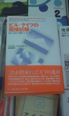 @hyperdash この本は是非近いうちに読もう…GoogleやMSの 面接試験問題の考