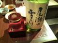 日本酒二杯目wすでに酔ってる?