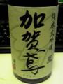 日本酒呑むぜ〜超呑むぜ〜