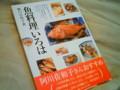 楽天のポイントで前から欲しかった本買った。メバルの壺抜き!鯛の兜