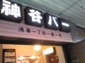 神谷バーは浅草1−1−1