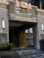 慶応大信濃キャンパス内。若いなぁ。