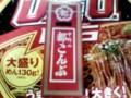 [Uchimata]都こんぶ