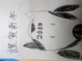 【@gizakkiが描いた年賀状メール】あけましておめでと うございます