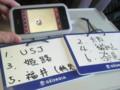 課金ペナルティによる新幹線強制利用で京都に着いた!そして 、次な