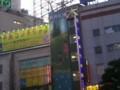 八王子のくまざわ書店の外壁の谷内六郎のタイル絵がまだ存在していた