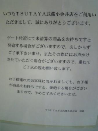 子供であろうと容赦しないTSUTAYA武蔵小金井店