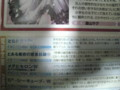 とらドラが10巻で完結のソース(電撃文庫新刊に 封入のチラシ)>