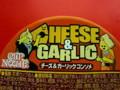 [chch]チーズガーリックコンソメ