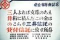 縦読み  http://www.geocities.co.jp/SilkRoad/7152/1950koukoku/1950koukoku2_kinyuu.htm