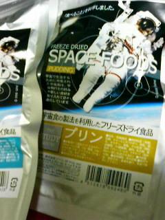 きっしーが持ってきた宇宙食食べてる