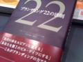 ブランディング22の法則、読了。