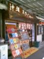 イマココ! L:神奈川県藤沢市片瀬四丁目17