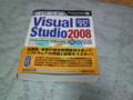 本買ってキター(はじめてのVisual Studio 2008) 知り合いの著書。今度サイン
