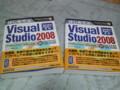 二冊になった。>「はじめてのVisual Studio 2008」