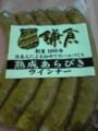 今日買った鎌倉ハム。ウインナーだけど。(笑)一番安かった から。これ