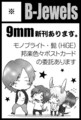昨日やっと5月大阪インテ申し込んだよ〜。新刊ありって書い ちゃっ