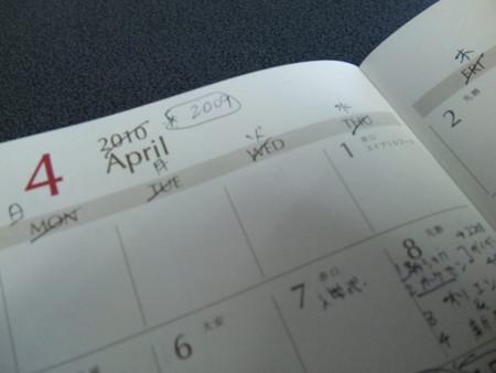 間違えて来年の4月を予定びっしりにしてしまった My sch edule of April nex