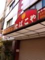[nra]中華料理店