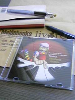 CD買ってきた @tanigon (ついったー東方部) 「Shrine Mai den's Voyage」