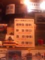 「新幹線チーズハンバーグ超特急」とかオーダーの符喋がかなり意味不