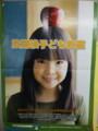 放課後こども教室のポスターが気になる。リンゴから『やらか して下