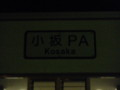 小坂PAですって…
